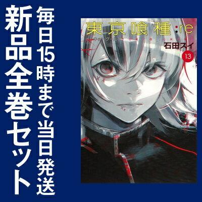 東京喰種−トーキョーグール−:re (1-13巻 最新刊) 全巻セット