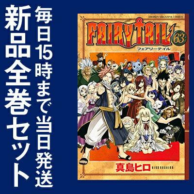 【在庫あり/即出荷可】【新品】FAIRY TAIL フェアリーテイル (1-63巻 全巻) 全巻セット