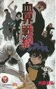 【新品】血界戦線 (1-10巻 全巻) 全巻セット