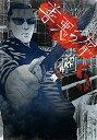【在庫あり/即出荷可】【新品】善悪の屑 (1-5巻 全巻) 全巻セット - 漫画全巻ドットコム 楽天市場店