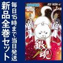 【在庫あり/即出荷可】【新品】銀魂 ぎんたま (1-72巻 ...