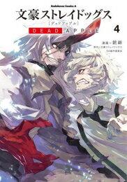 【在庫あり/即出荷可】【新品】文豪ストレイドッグス DEAD APPLE(1-2巻 最新刊) 全巻セット