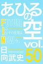 【新品】あひるの空(1-50巻 全巻) 全巻セット