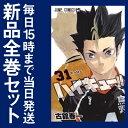 【在庫あり/即出荷可】【新品】ハイキュー!! (1-31巻 最新刊) 全巻セット