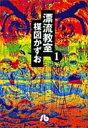 【新品】漂流教室[文庫版](1-6巻 全巻) 全巻セット