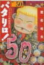 【新品】選集 パタリロ! [文庫版] (1-50巻 最新刊) 全巻セット