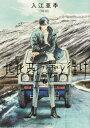 【新品】北北西に曇と往け(1-5巻 最新刊) 全巻セット