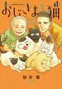 【新品】おじさまと猫 (1-8巻 最新刊) 全巻セット