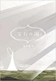【在庫あり/即出荷可】【新品】宝石の国 (1-9巻 最新刊) 全巻セット