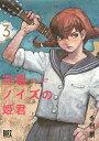 【在庫あり/即出荷可】【新品】空電ノイズの姫君 (1-2巻 最新刊) ...