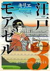 【新品】江戸モアゼル (1-3巻 全巻) 全巻セット
