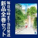 【在庫あり/即出荷可】【新品】海街diary (1-8巻 最新刊) 全巻セット