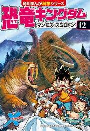 【新品】【児童書】恐竜キングダム(全3冊) 全巻セット