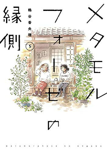 全巻セット, 全巻セット(青年) (1-4 )