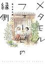 【新品】メタモルフォーゼの縁側(1-5巻 全巻) 全巻セット