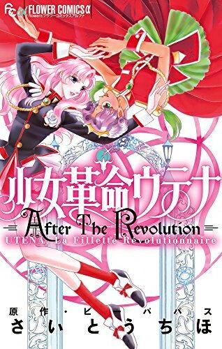 少女, その他  AfterTheRevolution (1 )