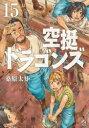 【新品】空挺ドラゴンズ (1-8巻 最新刊) 全巻セット