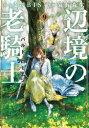 【新品】辺境の老騎士 バルド・ローエン (1-6巻 最新刊) 全巻セット