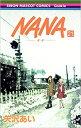 【入荷予約】【新品】NANAナナ(1-21巻 全巻) 全巻セット 【10月中旬より発送予定】