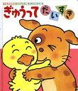 【新品】【児童書】ぎゅうってだいすき