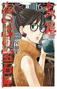 【新品】七つ屋志のぶの宝石匣 (1-14巻 最新刊) 全巻セット