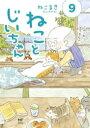 【在庫あり/即出荷可】【新品】ねことじいちゃん (1-4巻 最新刊) 全巻セット