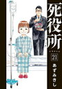 【在庫あり/即出荷可】【新品】死役所 (1-12巻 最新刊) 全巻セット