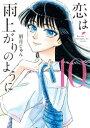 【新品】恋は雨上がりのように(1-10巻 全巻) 全巻セット