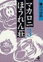 【新品】マカロニほうれん荘 [文庫版] (1-3巻 全巻) ...