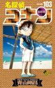 【新品】名探偵コナン (1-98巻 最新刊) 全巻セット