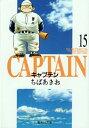 【新品】キャプテン [文庫版] (1-15巻 全巻)