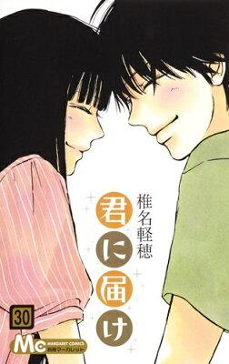 【最新版】おすすめ恋愛漫画ランキング!人気の恋愛系の漫画は?