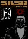 【新品】ゴルゴ13 [文庫版] (1-162巻 最新刊) 全巻セット