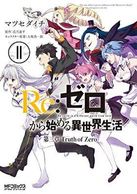 【在庫あり/即出荷可】【新品】リゼロ Re:ゼロから始める異世界生活 第三章 Truth of Zero (1-10巻 全巻) 全巻セット