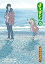 【新品】よつばと!(1-14巻 最新刊) 全巻セット