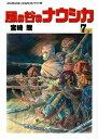 【在庫あり/即出荷可】【新品】風の谷のナウシカ (1-7巻 全巻) 全巻セット