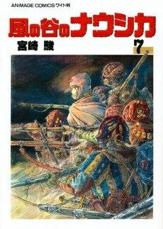 【新品】風の谷のナウシカ (1-7巻 全巻) ※収納ケースなし 全巻セット