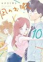 【新品】凪のお暇 (1-7巻 最新刊) 全巻セット