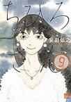 【新品】ちひろさん (1-9巻 最新刊) 全巻セット