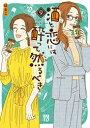 【新品】酒と恋には酔って然るべき (1-4巻 最新刊) 全巻セット