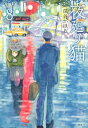 【在庫あり/即出荷可】【新品】夜廻り猫 (1-5巻 最新刊) 全巻セット