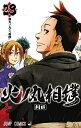 【新品】火ノ丸相撲 (1-28巻 全巻) 全巻セット
