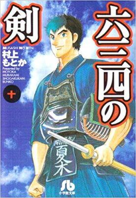 六三四の剣 最終回 アニメ