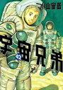 【新品】宇宙兄弟 (1-37巻 最新刊) 全巻セット
