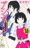 【新品】アシガール (1-14巻 最新刊) 全巻セット