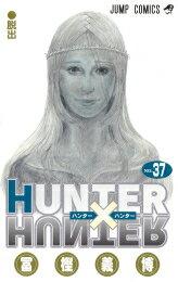 【あす楽/即出荷可】【新品】HUNTER×HUNTER ハンター×ハンター (1-36巻 最新刊) 全巻セット