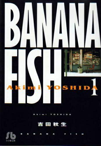 全巻セット, 全巻セット(少女) Banana fish (1-11 )