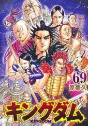 新品 キングダム(1-60巻最新刊)全巻セット