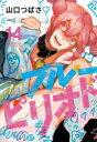 【新品】ブルーピリオド(1-8巻 最新刊) 全巻セット