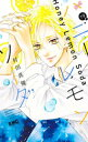 【入荷予約】【新品】ハニーレモンソーダ (1-14巻 最新刊) 全巻セット 【9月下旬より発送予定】